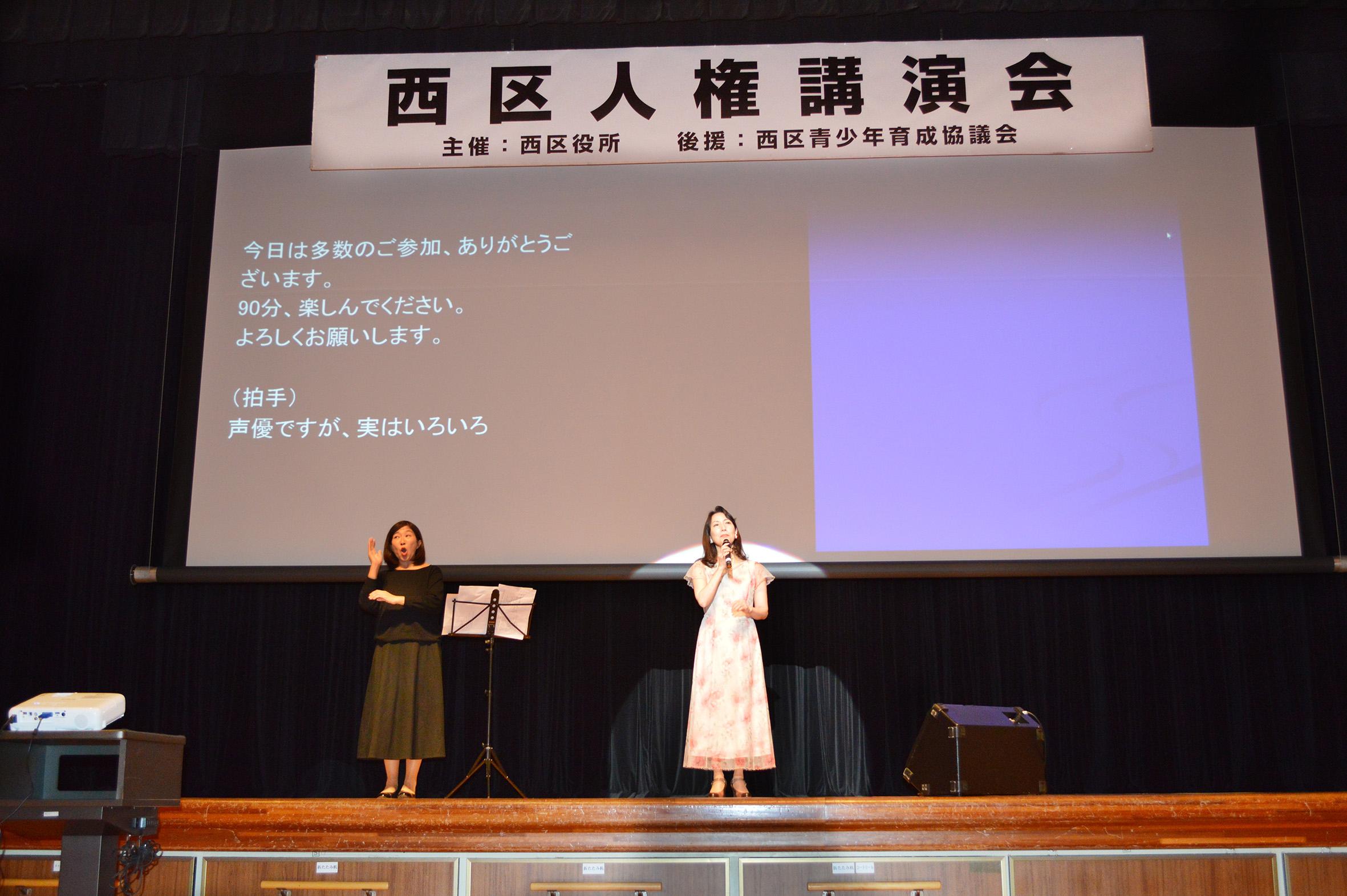 記事 〈西区人権講演会〉~「思いやる心」を考える〜のアイキャッチ画像