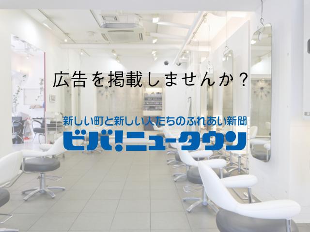 記事 【ヘアサロン掲載例】新規オープンでクーポンバック15枚!のアイキャッチ画像