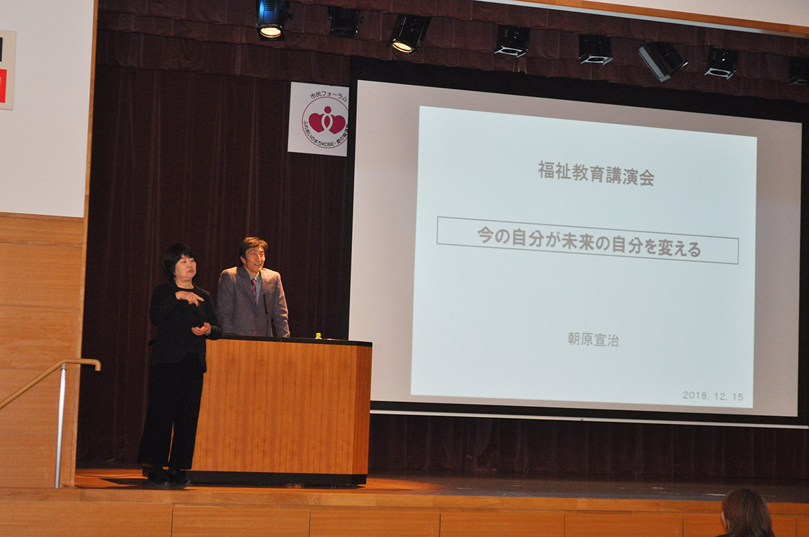 記事 市民フォーラム 福祉教育講演会&表彰式のアイキャッチ画像