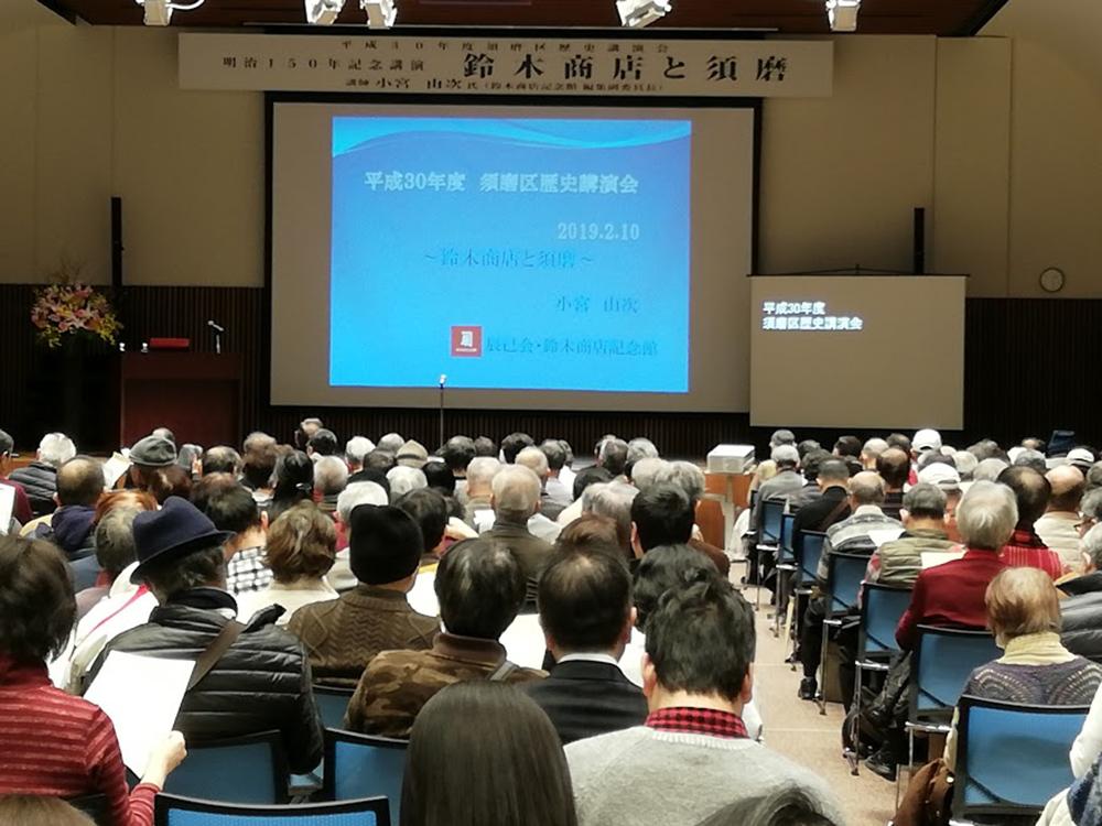 記事 〈須磨区歴史講演会〉明治150年記念講演 「鈴木商店と須磨」のアイキャッチ画像