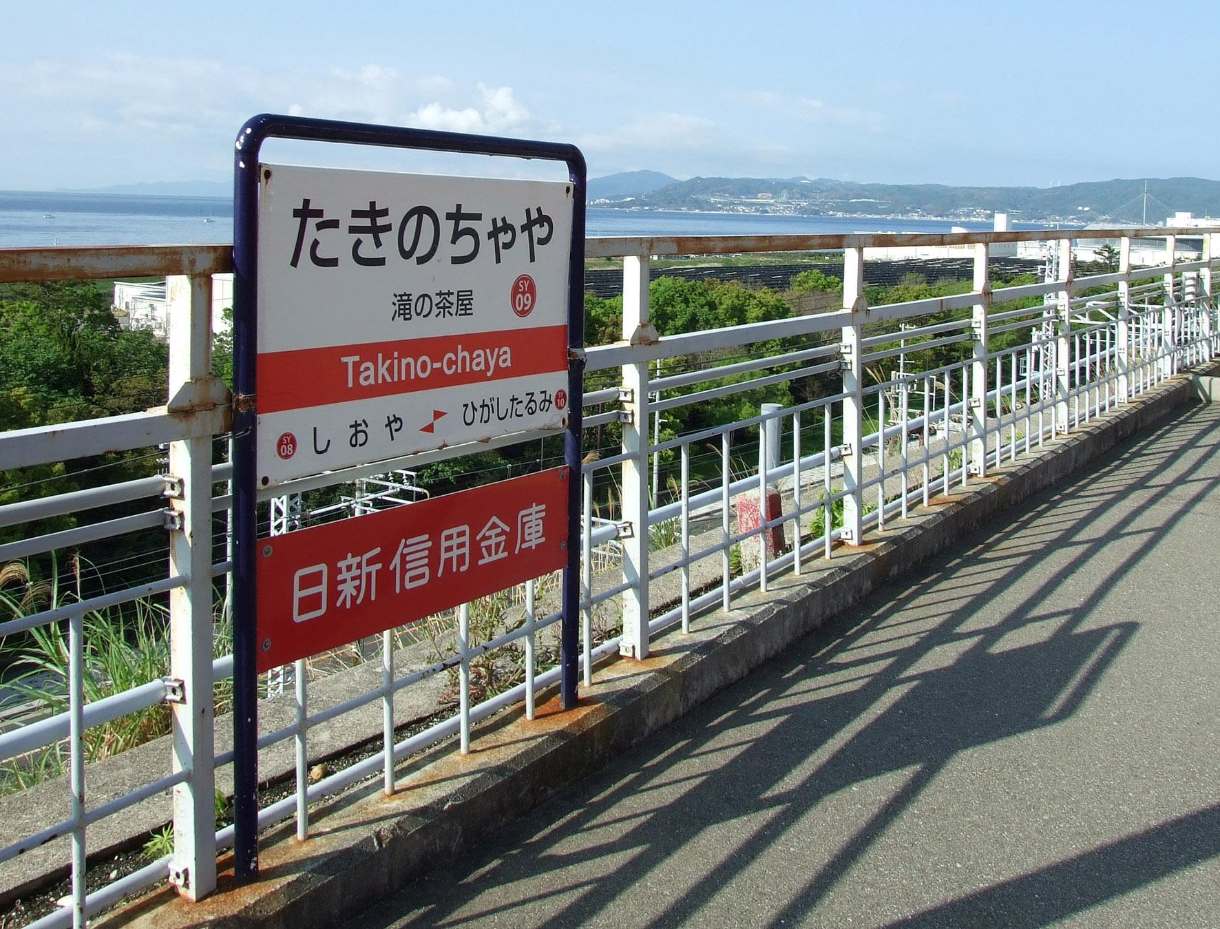 記事 垂水のいいね!電車と散歩編 山陽滝の茶屋駅のアイキャッチ画像