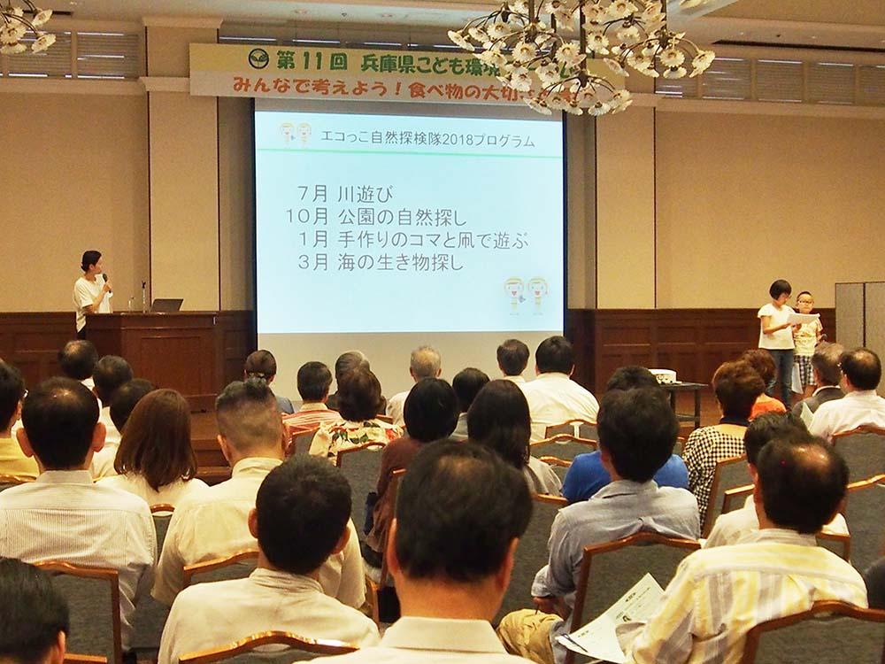 記事 第11回 兵庫県こども環境フォーラムのアイキャッチ画像