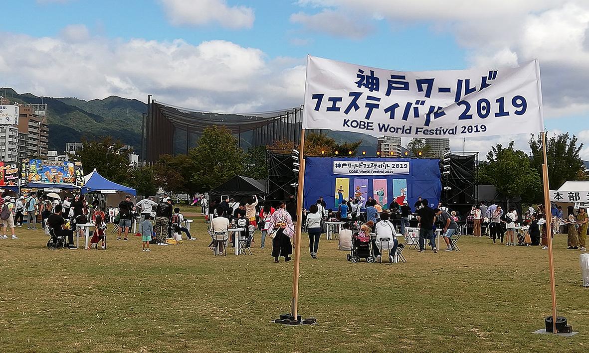 記事 神戸ワールドフェスティバル2019のアイキャッチ画像