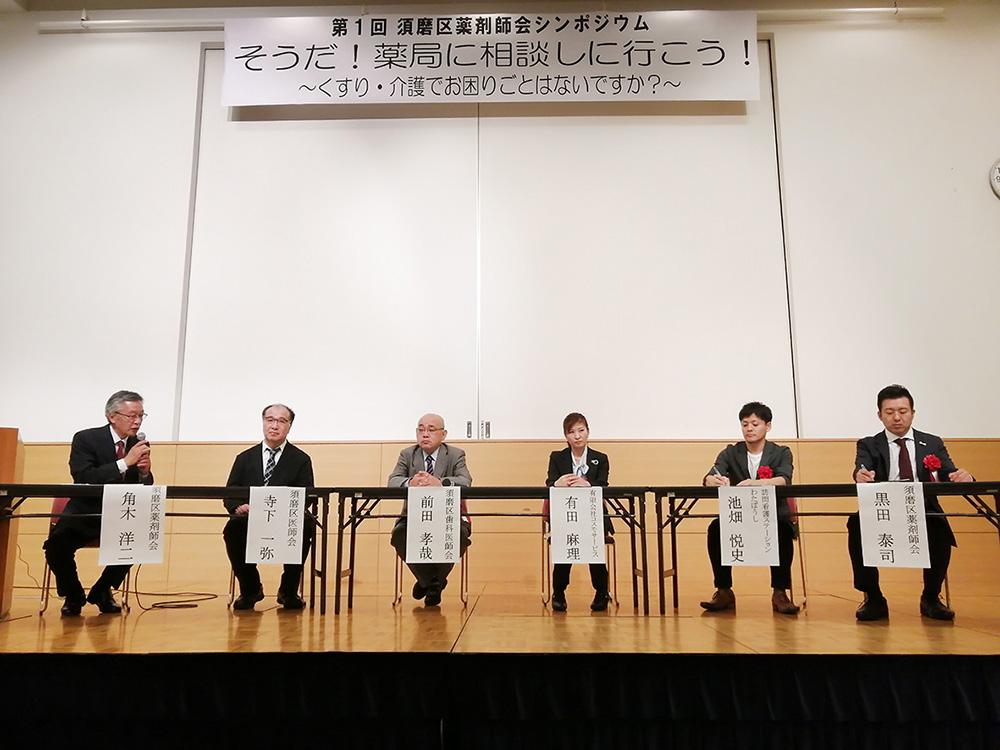 記事 「第1回須磨区薬剤師会シンポジウム」のアイキャッチ画像