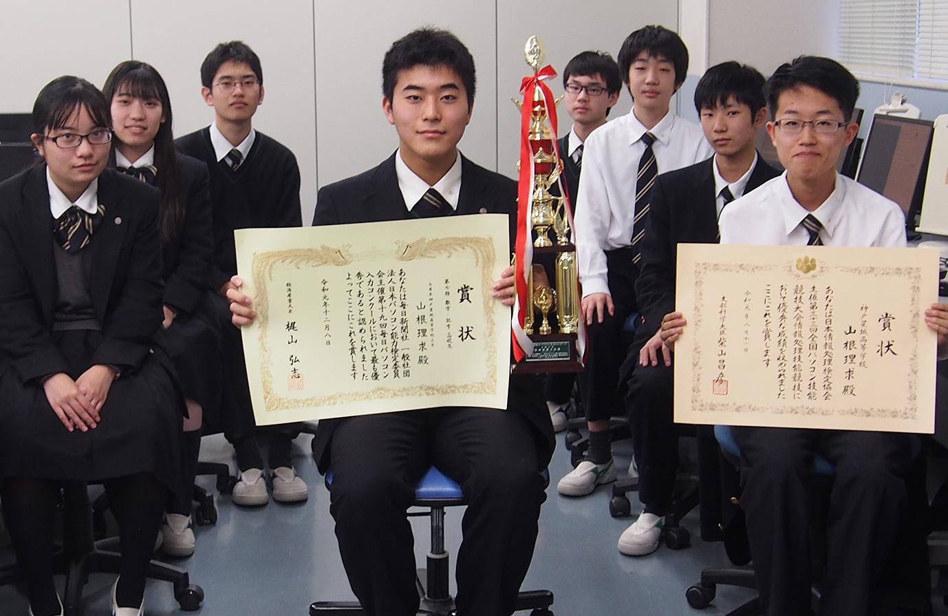 記事 神戸星城高等学校コンピュータ部の山根理求くん 全国大会優勝のアイキャッチ画像