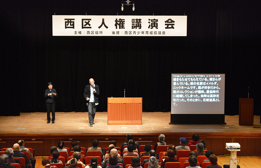 記事 西区人権講演会「谷五郎のちょっといい話~ささえあい思いやる心~」のアイキャッチ画像