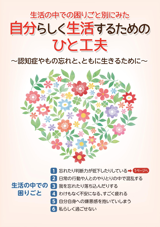 記事 神戸市看護大学 もの忘れパンフレット 作成のアイキャッチ画像
