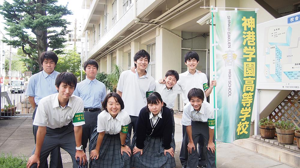 記事 神港学園高等学校 生徒会ボランティアのアイキャッチ画像