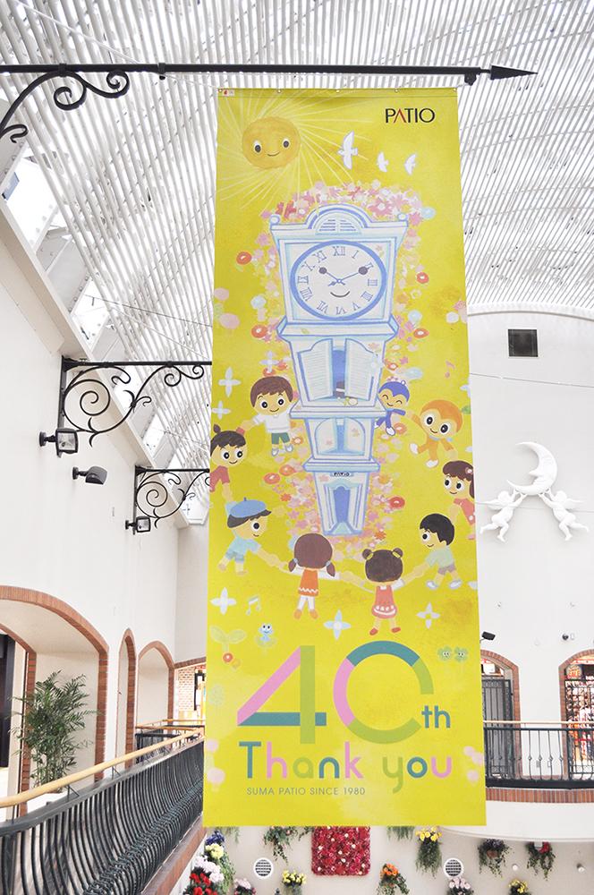 記事 須磨パティオ 時計台リニューアルのアイキャッチ画像