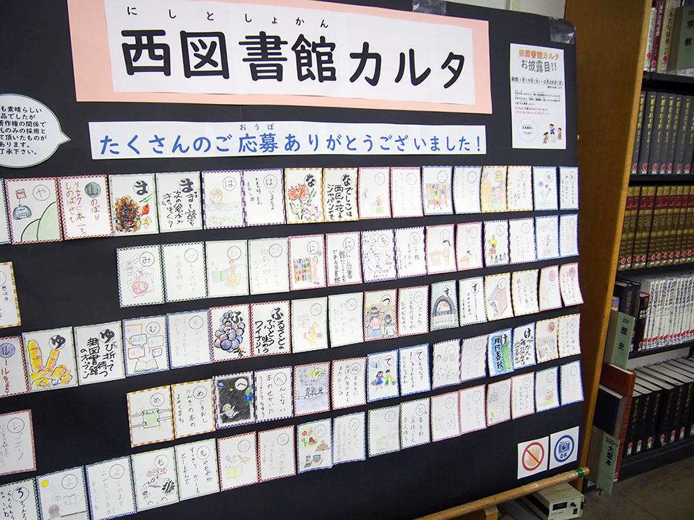 記事 西図書館カルタお披露目 神戸市立西図書館(西区糀台)のアイキャッチ画像