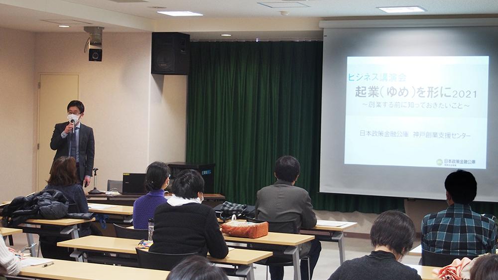 記事 「起業(ゆめ)を形に2021」神戸市立中央図書館2号館(中央区楠町)のアイキャッチ画像