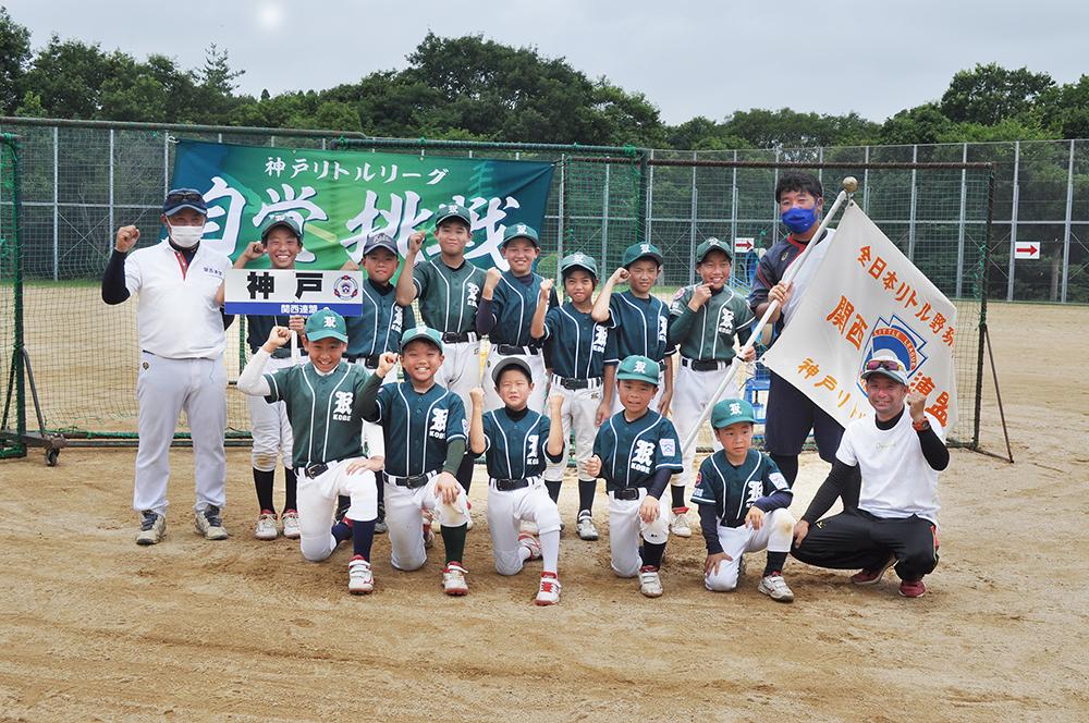 記事 「神戸リトルリーグ」のアイキャッチ画像