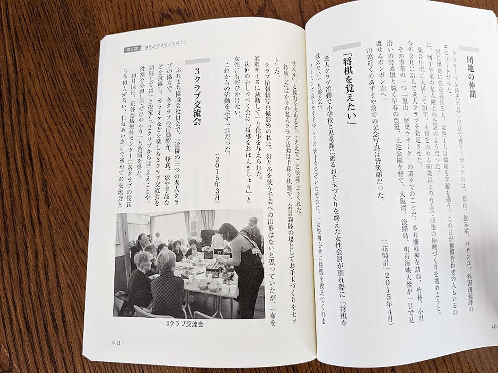 記事 いいから! ~花谷の人びと~  須磨区中落合 坂本一昭さん自費出版のアイキャッチ画像